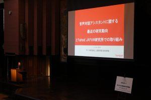 音声対話アシスタントに関する最近の研究動向とYahoo! JAPAN研究所での取り組み(鍜治 伸裕)