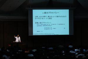 「統計解析における統計的・暗号理論的データプライバシの保護」 佐久間 淳