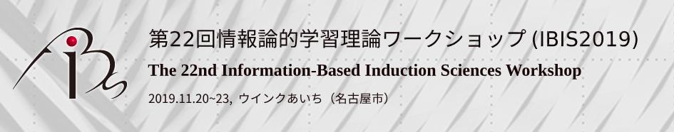 第22回情報論的学習理論ワークショップ (IBIS 2019)