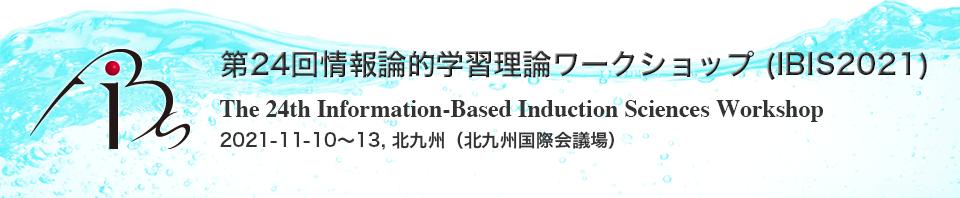 IBIS2021